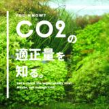 CO2の適正量を知る