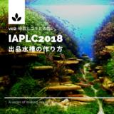【IAPLC2018】世界水草レイアウトコンテスト 出品水槽の作り方 vol2 植栽とコケとの戦い