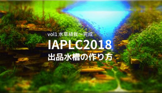 【IAPLC2018】世界水草レイアウトコンテスト 出品水槽の作り方 vol2 水草植栽~完成
