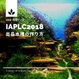 【IAPLC2018】世界水草レイアウトコンテスト 出品水槽の作り方 vol4 各種データ