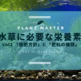 水草に必要な栄養素vol3