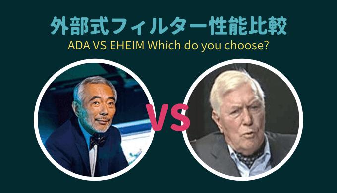 ADA VS EHEIM
