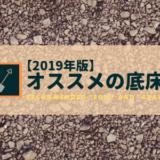 【2019年版】私が水草水槽にオススメする底床 ー実際に使って確認していますー