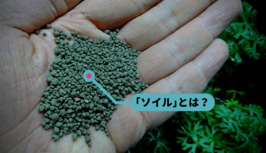 「ソイル」とは何か? 水草用ソイルを徹底解説