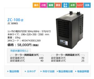 ZC-200