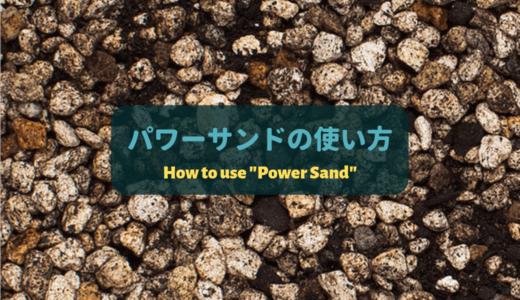 【強力な底床肥料】ADAパワーサンドの使い方