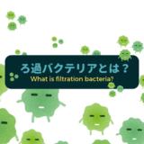 【水草水槽向け】ろ過バクテリアvol1 ーろ過バクテリアとは何か?ー