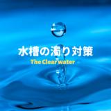 【透明な水を手に入れよう!】水槽の濁り対策
