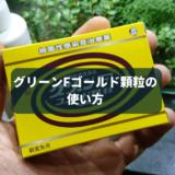 【カラムナリス症に効く】グリーンFゴールド顆粒の使い方