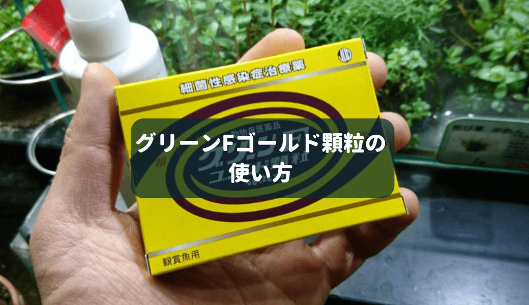 グリーンFゴールド顆粒の使い方