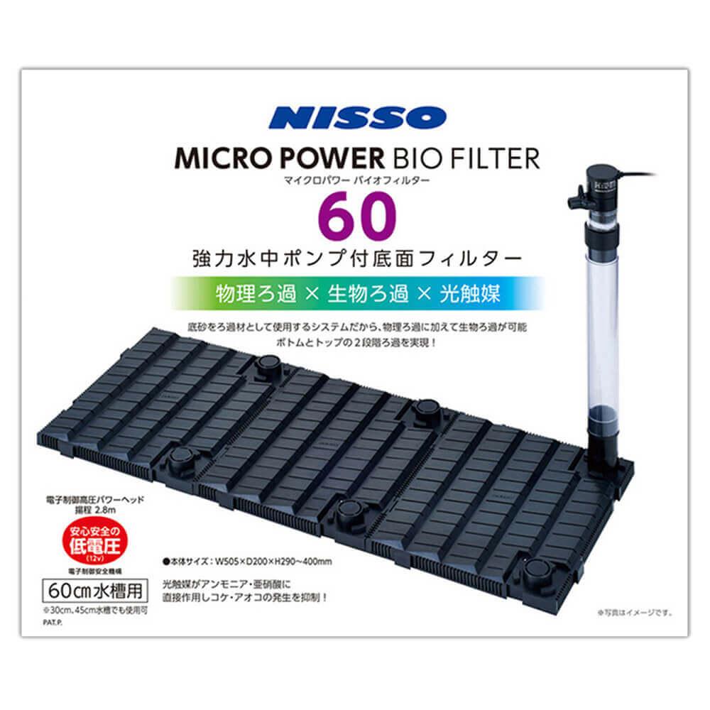 ニッソー マイクロパワー バイオフィルター