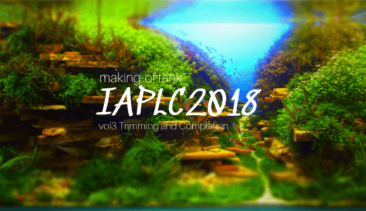 """IAPLC2018"" making-of tank vol3"