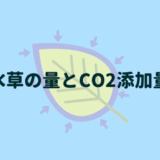 水草の量とCO2添加量の関係
