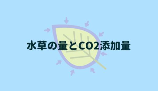 【添加量を変える必要無し!】水草の量とCO2添加量の関係
