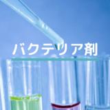 【本当に必要?】オススメのバクテリア剤と正しい使い方