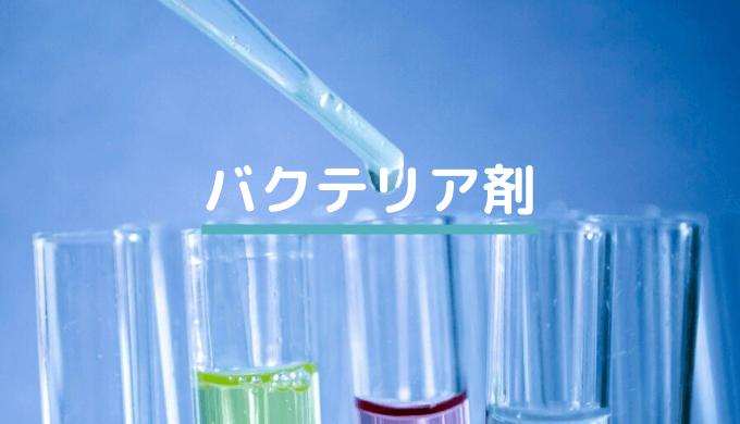 バクテリア剤
