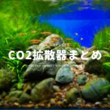 CO2拡散器