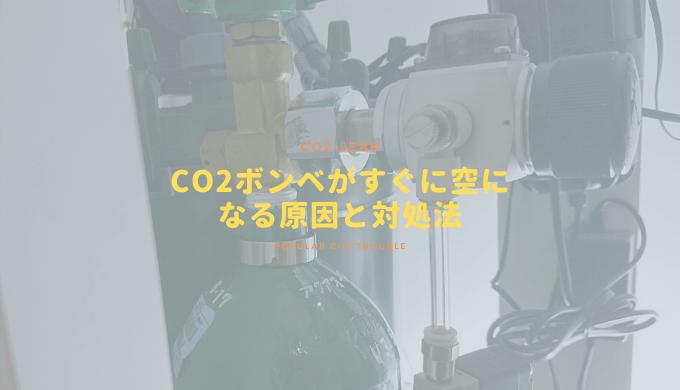CO2ボンベがすぐに空になる原因と対処法