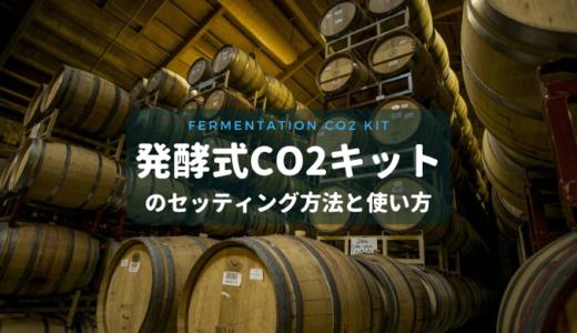 【CO2添加入門】発酵式CO2キットのセッティング方法と使い方