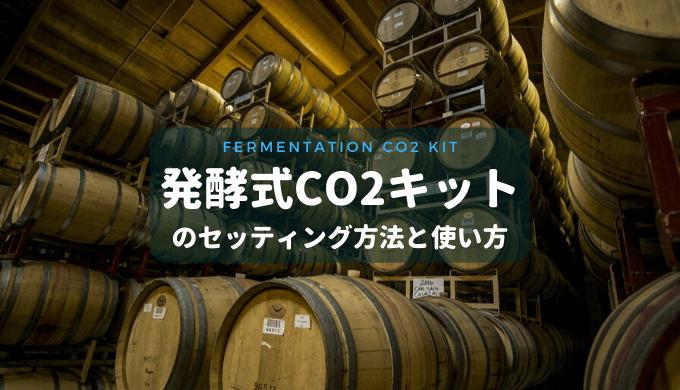 発酵式CO2キットのセッティング方法と使い方