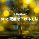 pHと硬度を下げる方法
