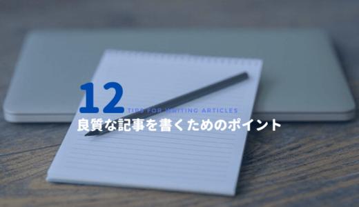 良質な記事を書くための12のポイント
