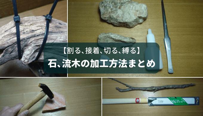 石、流木の加工方法まとめ