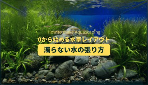 【水草レイアウト水槽】濁らない水の張り方とCO2添加キットのセッティング
