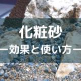 「化粧砂の効果と使い方」