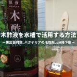 木酢液を水槽で活用する方法