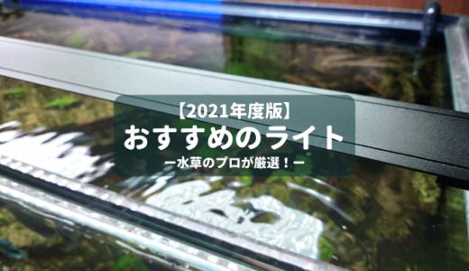 【2021年版】水草水槽におすすめのライト ー水草のプロが厳選!ー