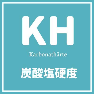 KHとは炭酸塩硬度
