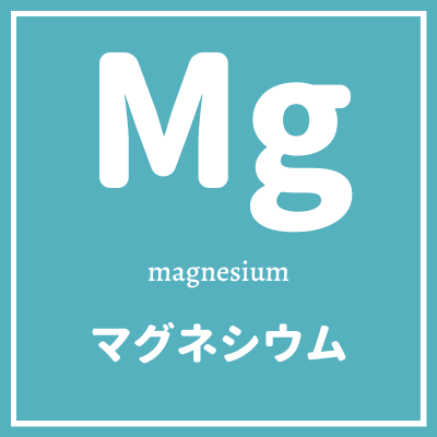mgとはマグネシウムのこと